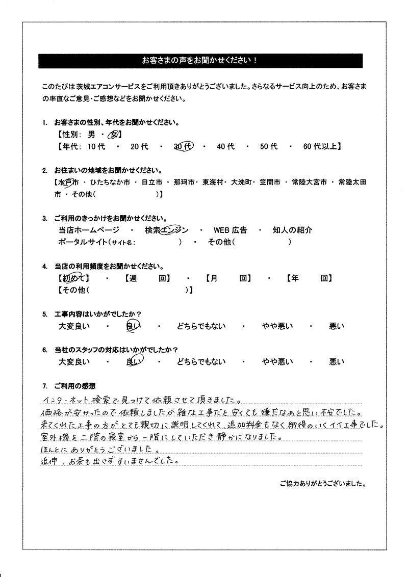 茨城県水戸市S様邸 エアコン取り付け工事