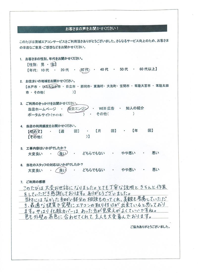 茨城県水戸市S様邸|エアコン取り付け工事