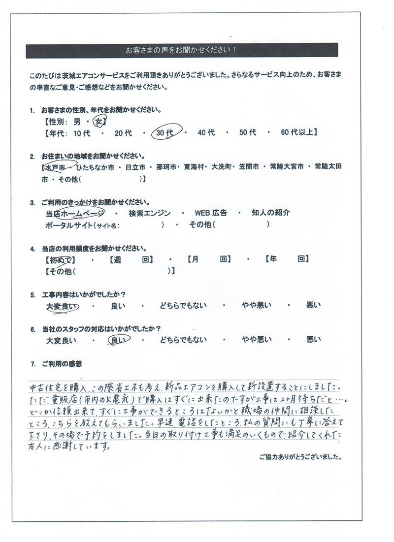 茨城県水戸市T様邸|エアコン取り付け工事