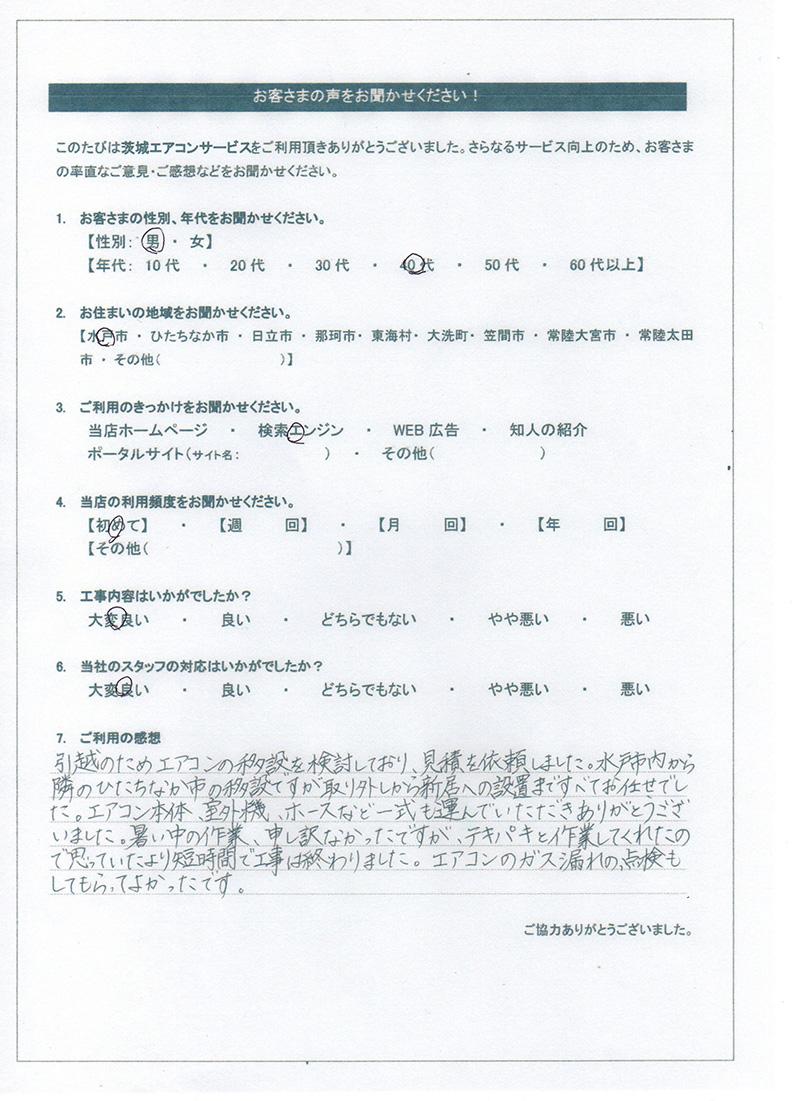 茨城県水戸市W様邸|エアコン取り付け工事